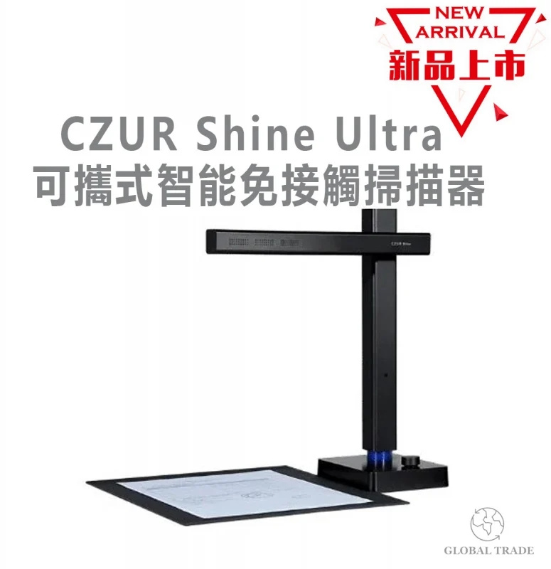 [新品] CZUR Shine Ultra 可攜式智能免接觸掃描器