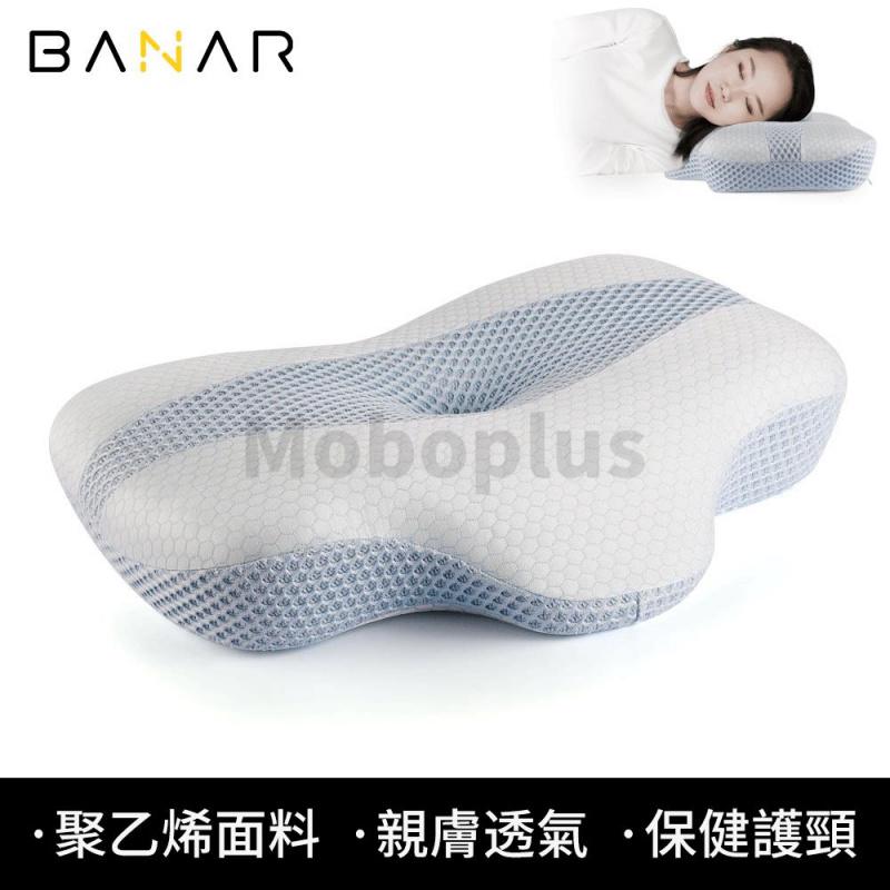 M-Plus BANAR 護肩護頸快眠枕頭