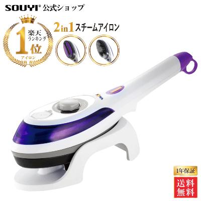 Souyi SY-066 3合1手提蒸汽噴射熨斗 (SOU04)
