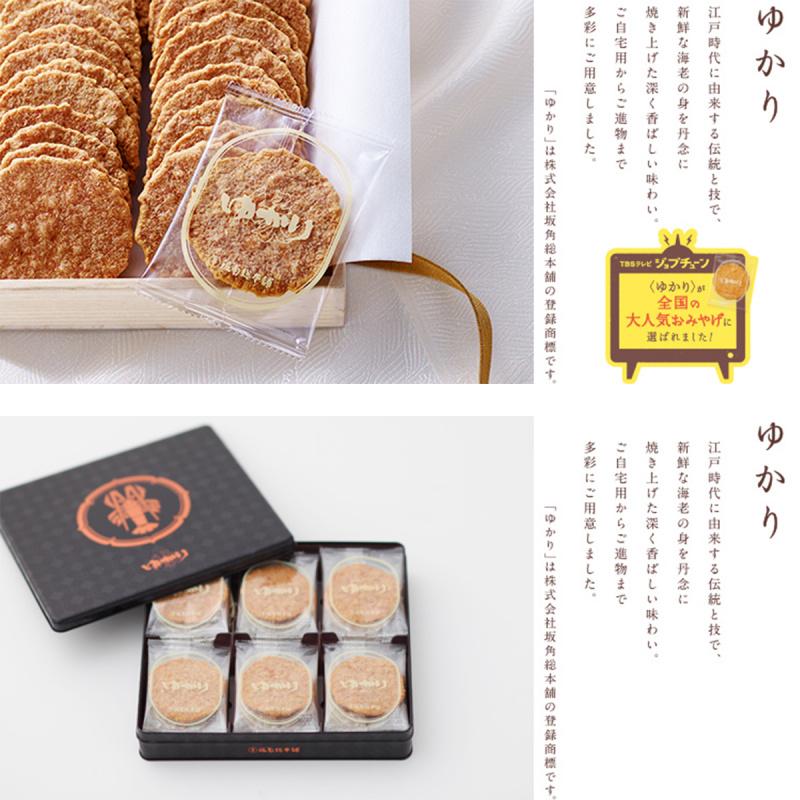日本 坂角総本舖《ゆかり》海老蝦煎餅禮盒 (1盒12塊)【市集世界 - 日本市集】