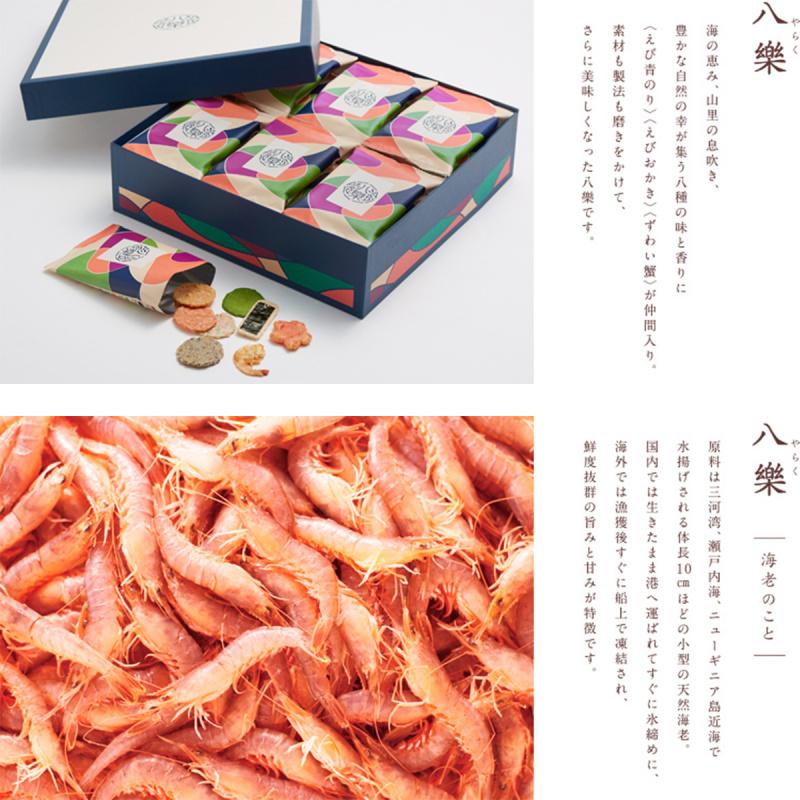 日本 坂角総本舖《八樂》8款什錦煎餅 豪華禮盒 (1盒14包)【市集世界 - 日本市集】
