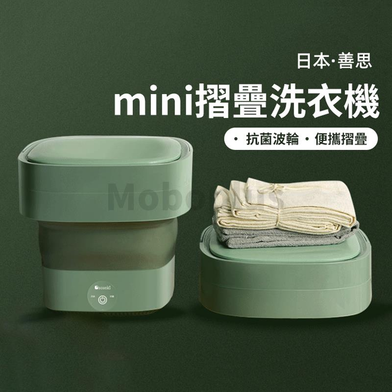 日本 Soseki mini折疊洗衣機