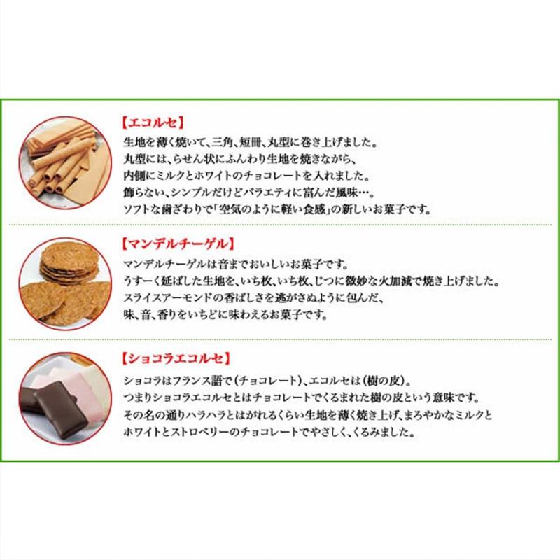日版 本高砂屋 季節限定曲奇蛋卷禮盒 AL20【市集世界 - 日本市集】