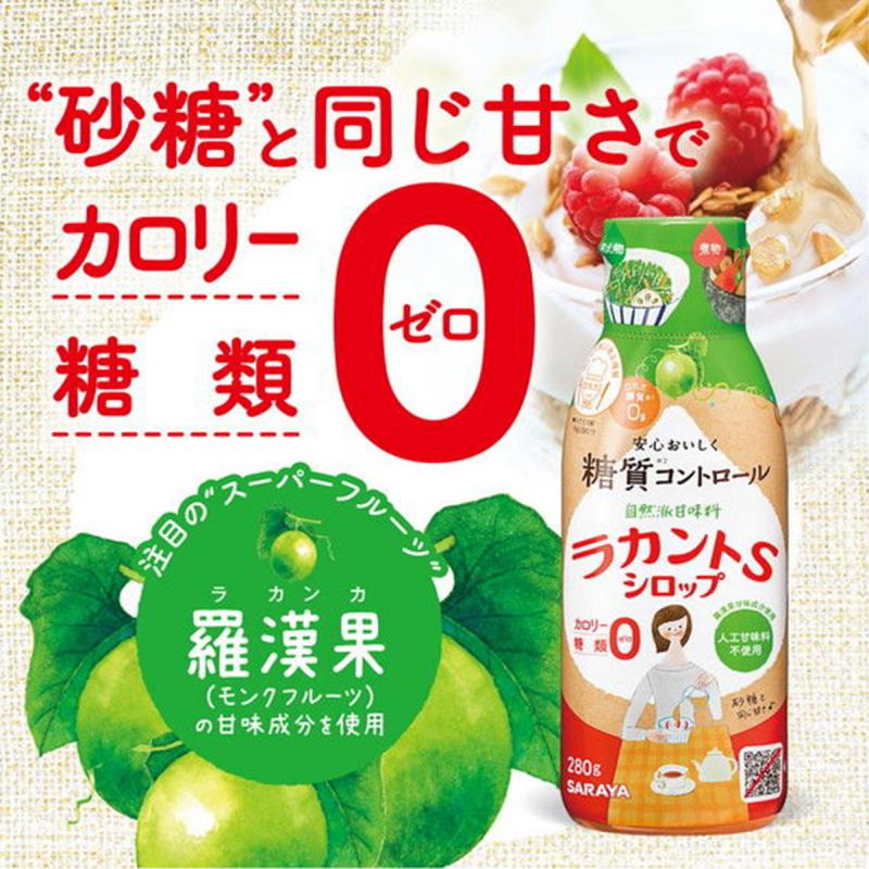 日本 サラヤ 零卡路里零糖羅漢果果糖調味糖漿 280g【市集世界 - 日本市集】