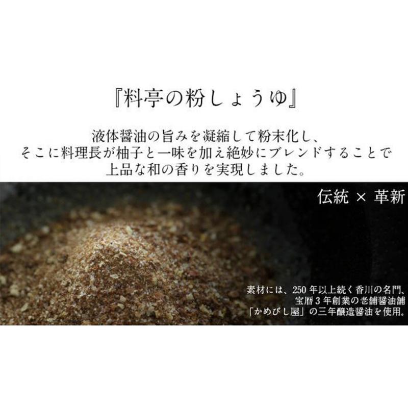 日本 下鴨茶寮 料亭の粉 柚子醬油調味粉 2g x 12包【市集世界 - 日本市集】