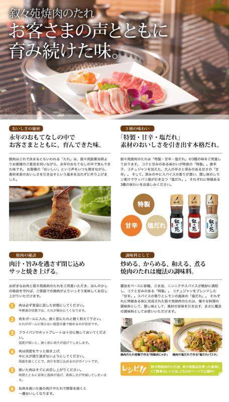 日本 叙々苑 特製經典肉醬 240g【市集世界 - 日本市集】