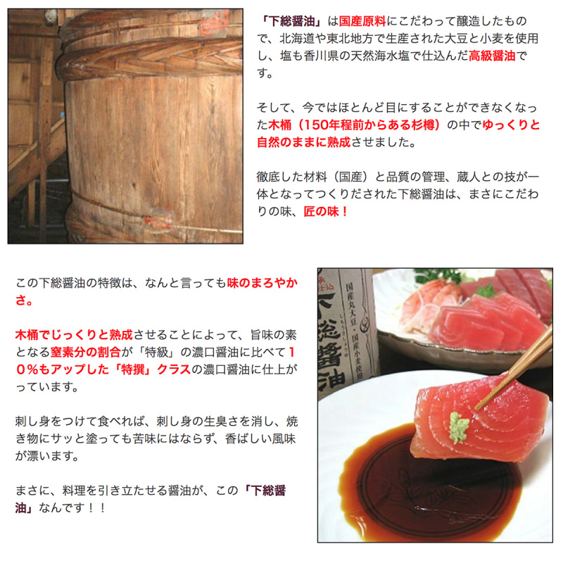 日本 ちば 優秀味覚賞 下総醤油 200ml【市集世界 - 日本市集】
