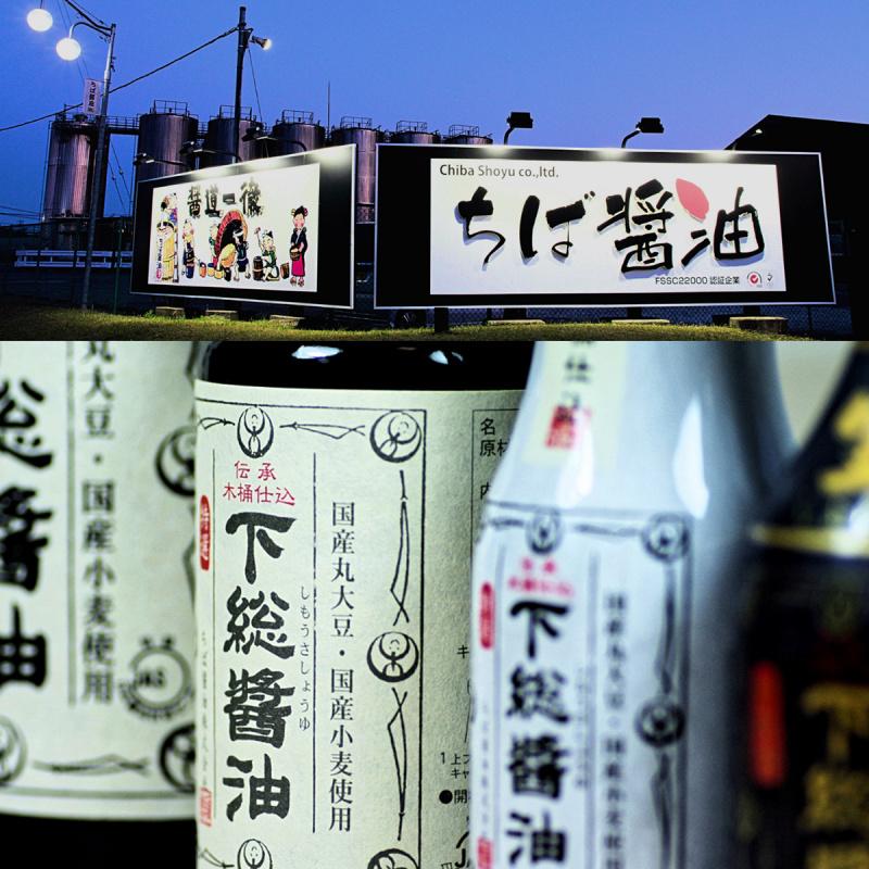 日本 ちば 優秀味覚賞 超特級下総醤油 200ml【市集世界 - 日本市集】
