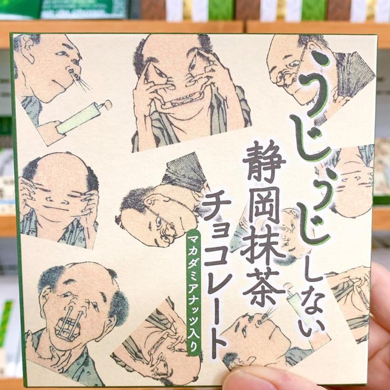日本 丸七製茶ななや 夏威夷果仁 2倍濃厚抹茶朱古力 小禮盒【市集世界 - 日本市集】