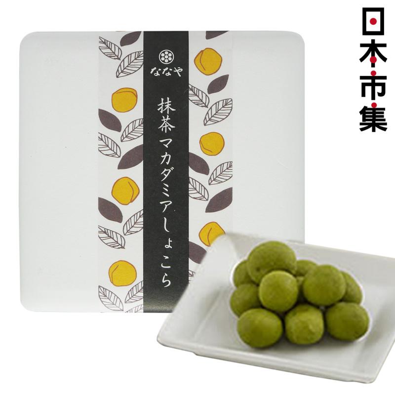 日本 丸七製茶ななや 夏威夷果仁 濃厚抹茶朱古力 小禮盒【市集世界 - 日本市集】