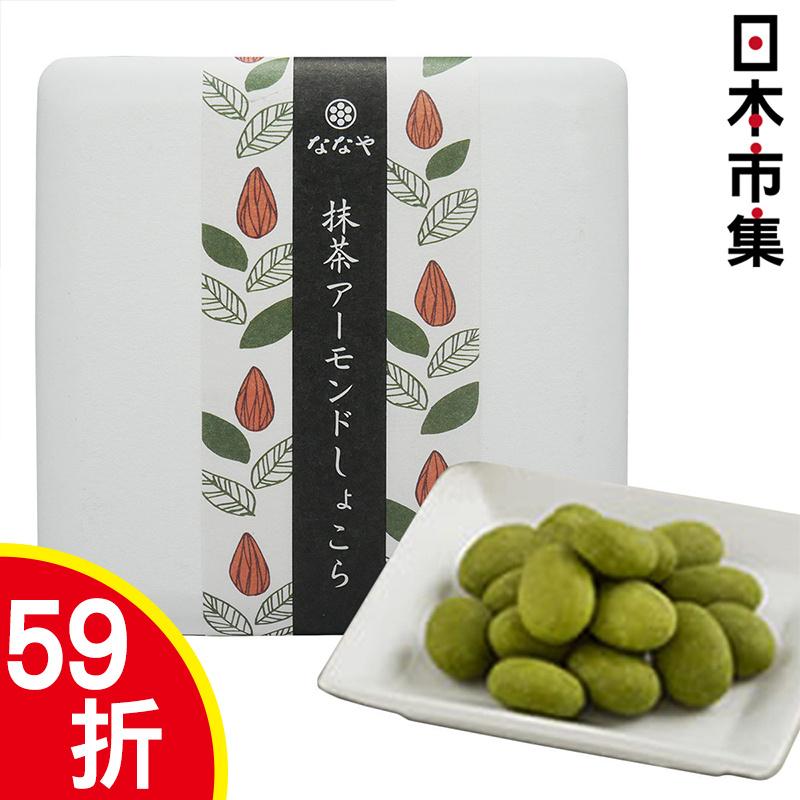 日本 丸七製茶ななや 杏仁堅果 濃厚抹茶朱古力 小禮盒【市集世界 - 日本市集】