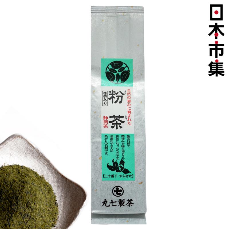 日本 丸七製茶ななや《粉茶》靜岡煎綠茶 100g【市集世界 - 日本市集】