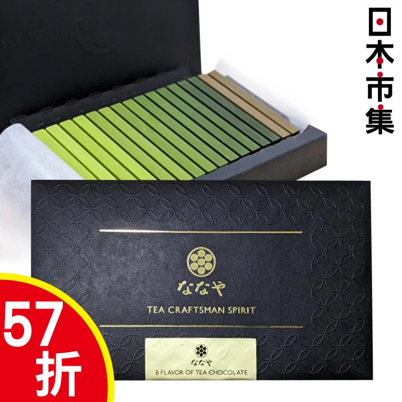 日本 丸七製茶ななや 7級濃度 抹茶朱古力 夢幻粉彩禮盒 1盒16條【市集世界 - 日本市集】
