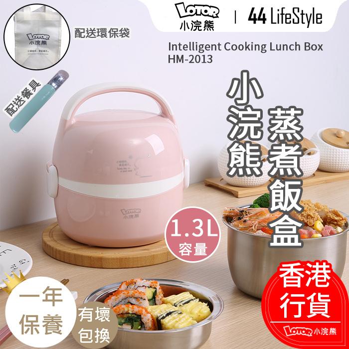 小浣熊蒸煮飯盒 HM-2013 - 電蒸鍋 保溫盒 煮食盒 便攜