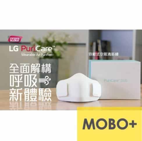 現貨 [香港行貨] LG PuriCare™穿戴式空氣清新機 AP300AWFA