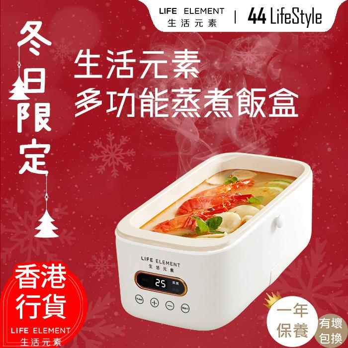 生活元素 免加水電熱飯盒 F58 (冬日特別版)