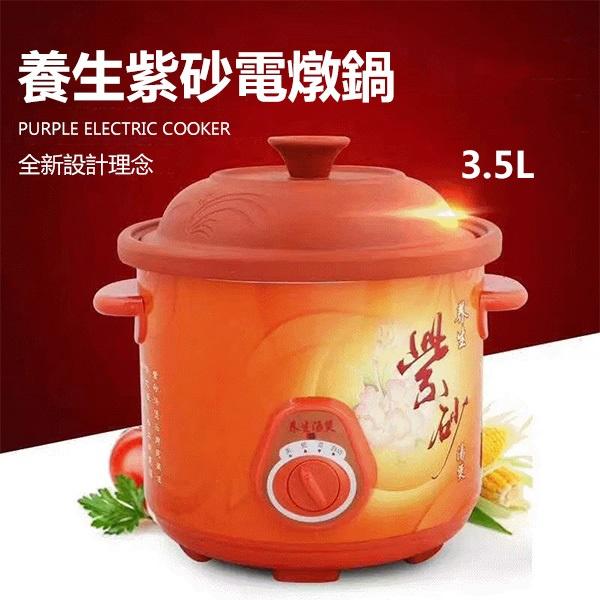 B&C 3.5L 家用多功能養生紫砂電燉鍋