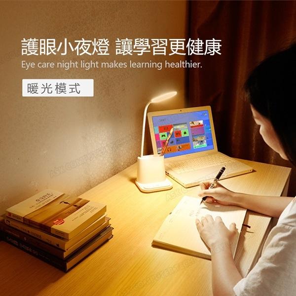 韓國B&C多功能LED護眼學生檯燈 USB充電觸控書檯燈