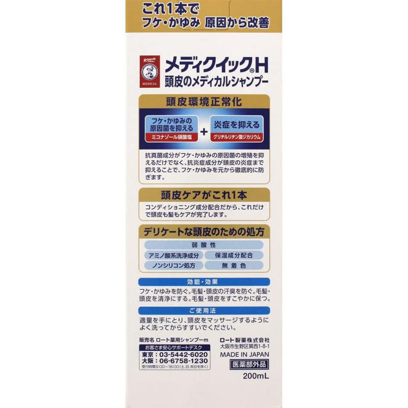 日版 曼秀雷敦 Medi Quick H 頭皮濕疹 藥用無矽洗髪水200ml (平行進口)