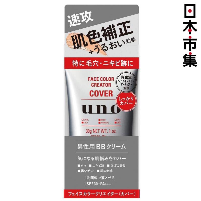 日版 資生堂UNO 男士專用保濕bb霜 30g【市集世界 - 日本市集】