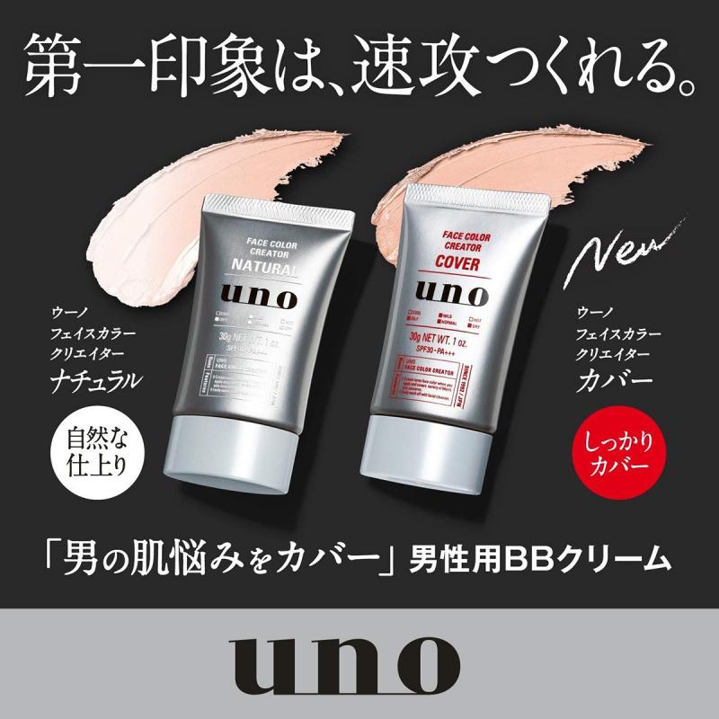日版 資生堂UNO 男士專用速效bb霜 30g【市集世界 - 日本市集】