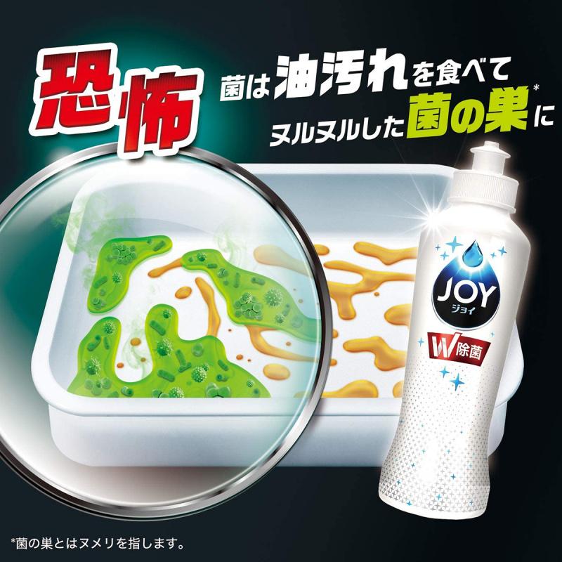 日版Joy W 除菌濃縮檸檬香 特大洗潔精 700ml【市集世界 - 日本市集】