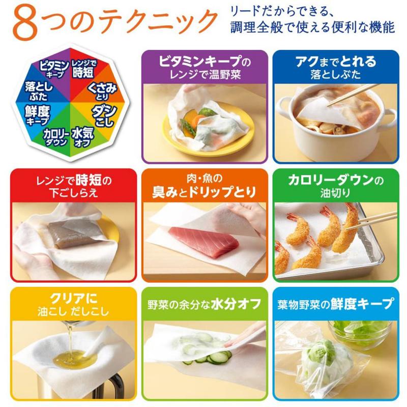 日版 獅王Reed 超強吸收力 健康烹飪吸油紙 40枚【市集世界 - 日本市集】