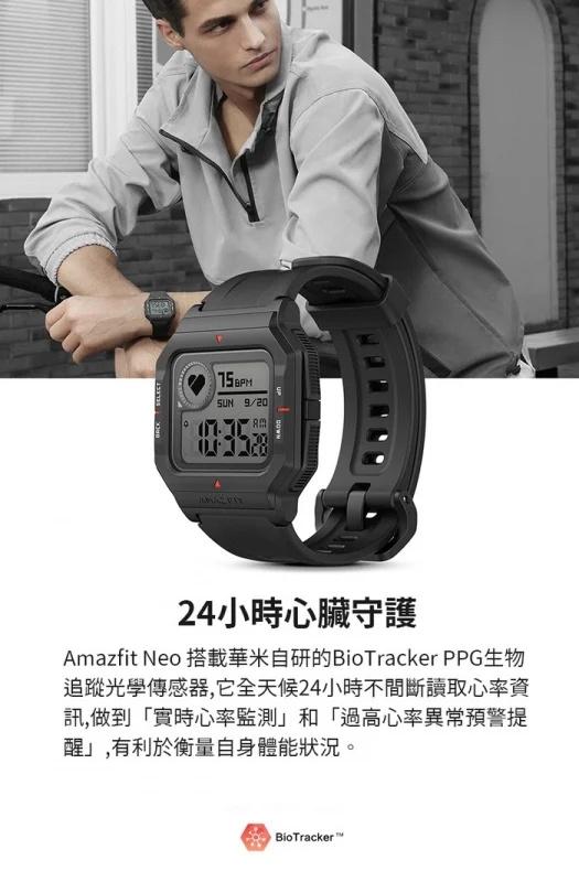 Amazfit Neo草灰綠智能手錶 - 現貨