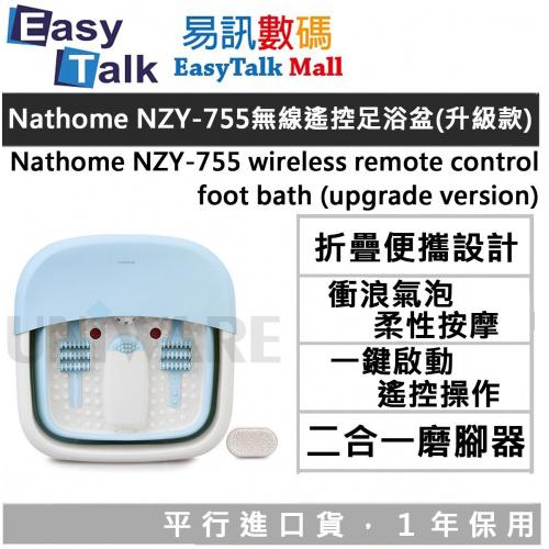 Nathome NZY-755無線遙控足浴盆(升級款)
