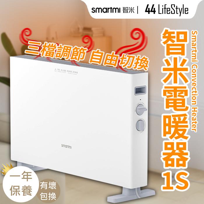 智米電暖器 DN004ZM 1S - 暖風機 熱風機 對流式 電熱暖風 冬日必備