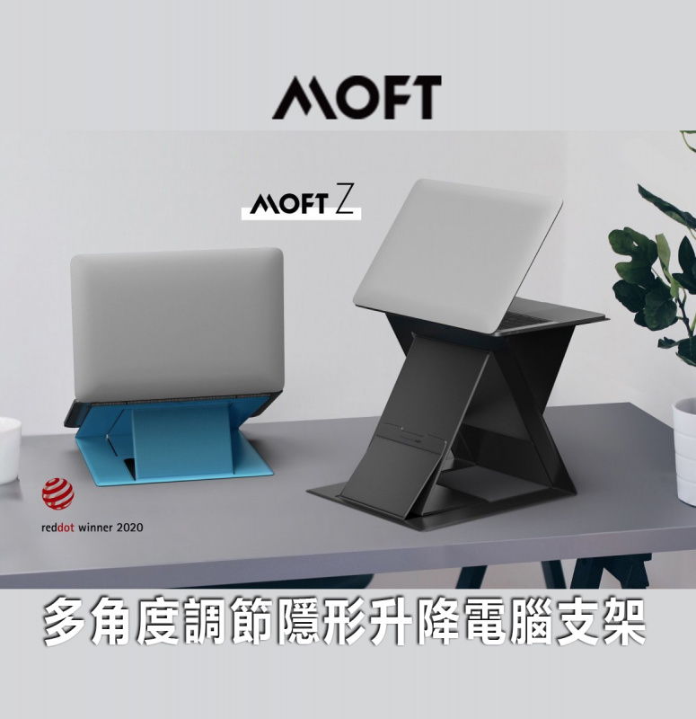 MOFT 多角度調節隱形升降電腦支架