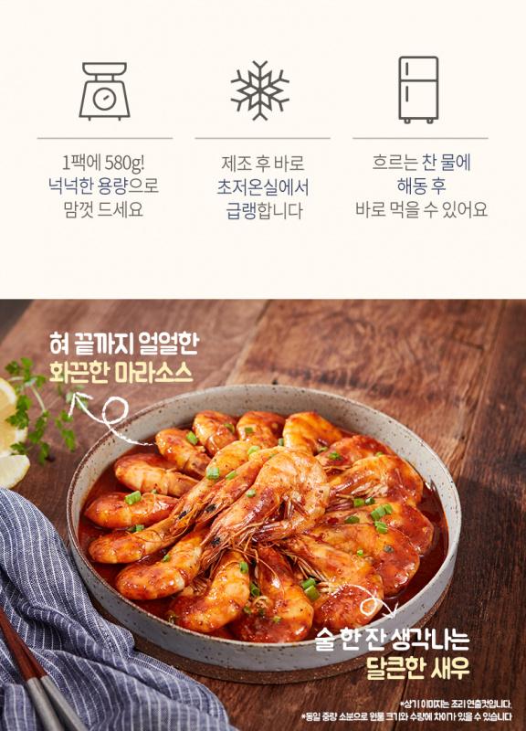 Sulraedam - 韓國麻辣蝦(煮食用)