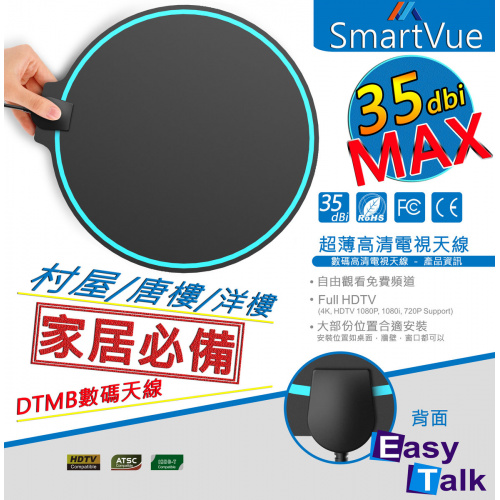 SmartVue 超薄數碼高清電視天線 AN1017