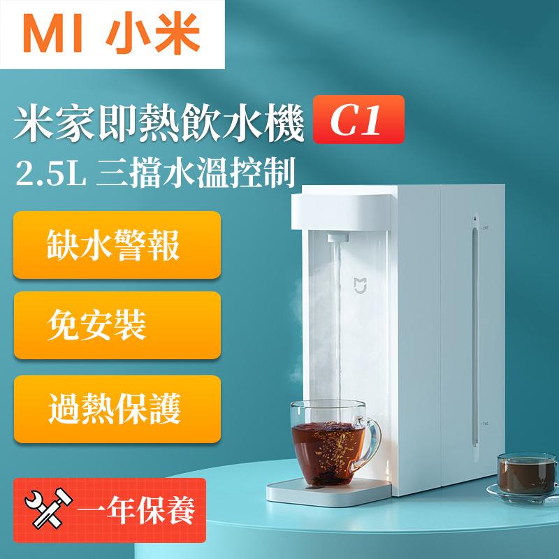 小米 - 米家即熱飲水機C1 台式小型免安裝 2.5L 獨立水箱 3秒即熱 三擋水溫(平行進口)
