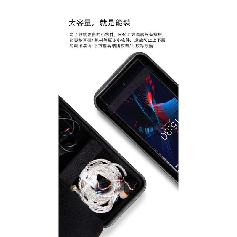 Fiio HB4 皮革質感耳機/播放器攜行盒(黑色)