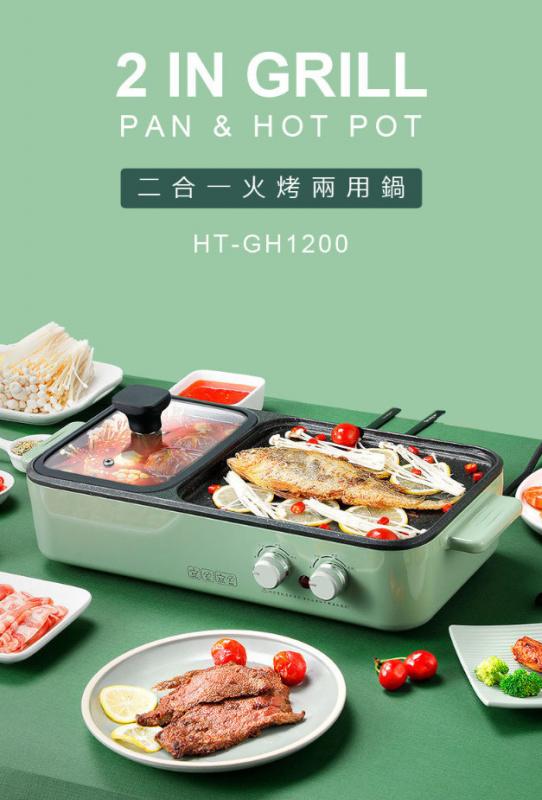 Harrow 二合一火烤兩用鍋 HT-GH1200