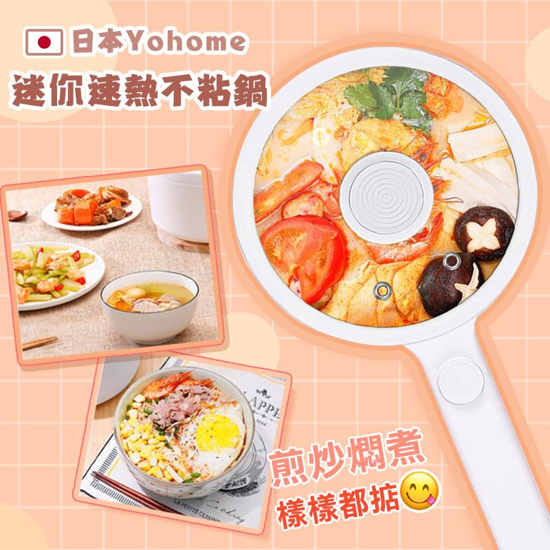 日本Yohome 迷你速熱不粘鍋