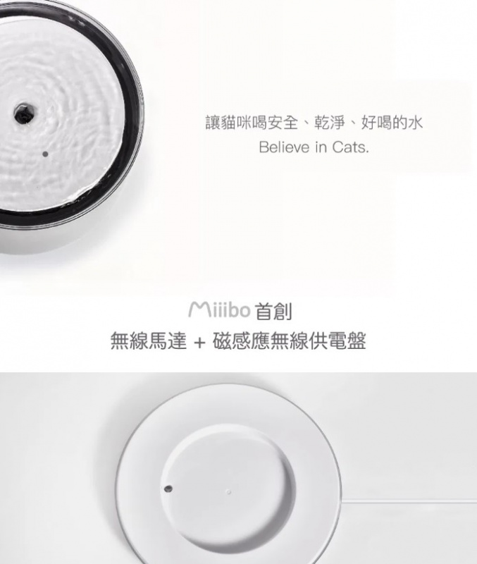 【Miiibo 貓咪寶】鋅離子無線寵物飲水機🐱🐶 預訂