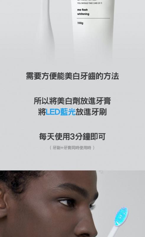 E:Flash Me Flash 8億潔牙套裝🦷 (藍光LED牙刷 + 美白牙膏 150g)回眸一笑百媚生🌸