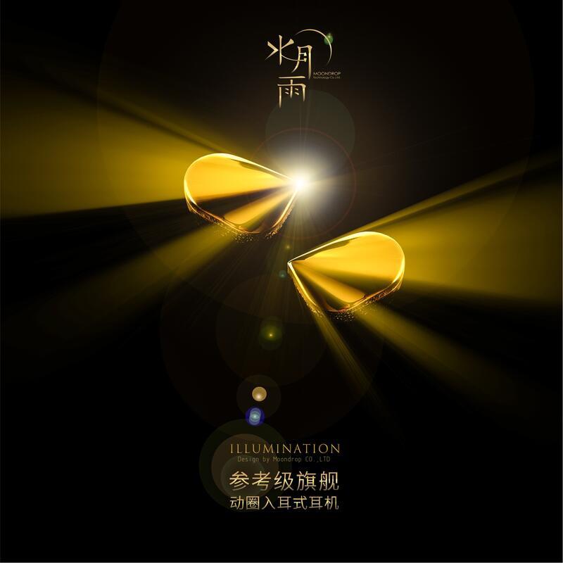 水月雨 [光 • illumination]