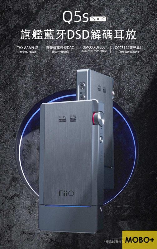 [香港行貨] FiiO Q5s THX Type C版本 (旗艦藍牙DSD解碼耳放)