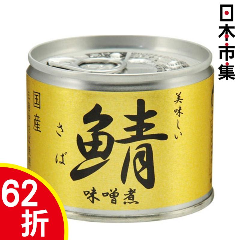 日本 伊藤食品 青森縣味噌煮 鯖魚罐頭 190g