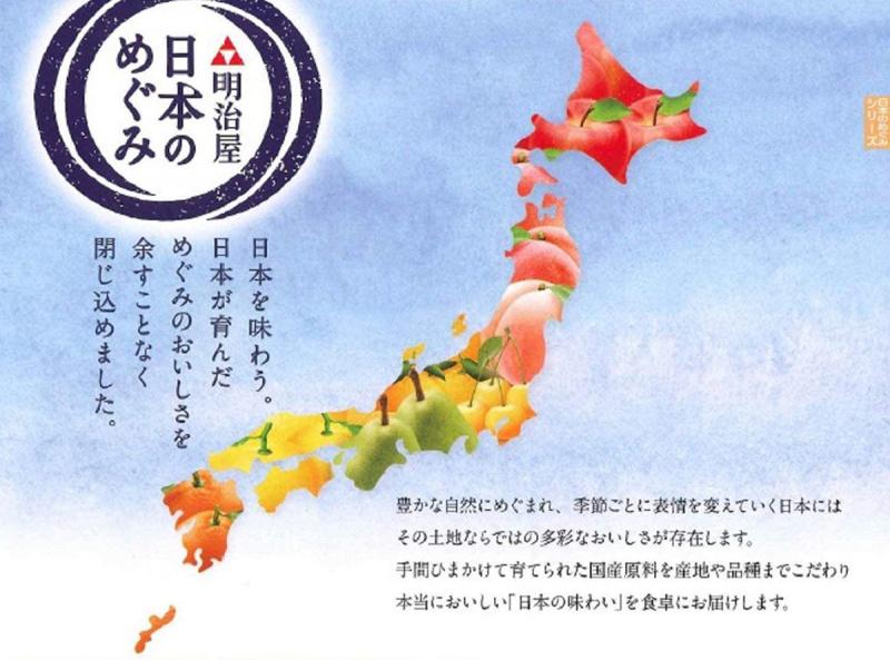 日本 明治屋 日本風味 北海道紅豆醬150g【市集世界 - 日本市集】