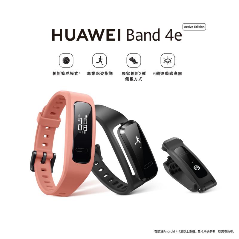 HUAWEI Band 4e Active😍