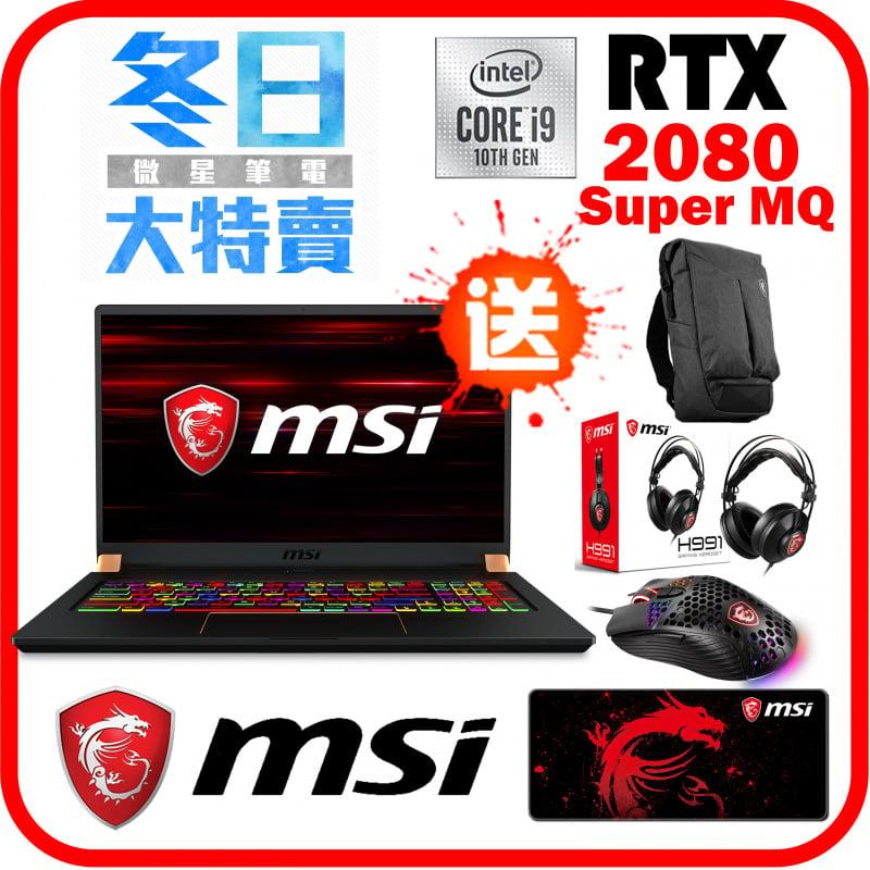 """MSI GS75 Stealth 10SGS 17.3""""極致纖薄電競筆電( i9-10980HK / RTX2080 Super / 300Hz )"""
