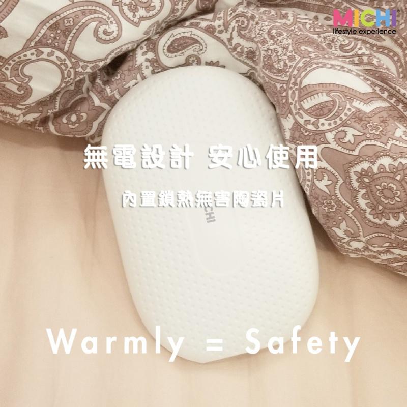 MICHI WARMLY 儲能式無電暖蛋 🇭🇰 香港本土品牌🇭🇰