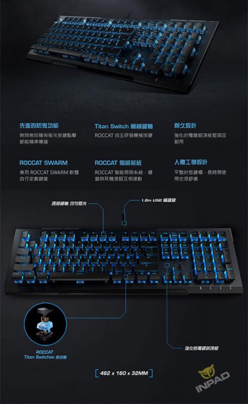 ROCCAT VULCAN 80 泰坦軸藍光 機械式鍵盤