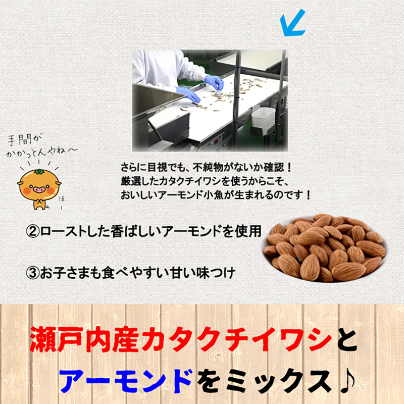 日本 扇屋食品 加鈣杏仁魚仔 70g【市集世界 - 日本市集】
