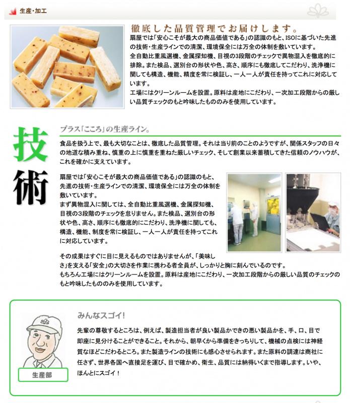 日本 扇屋食品 芝士工房 黑椒芝士條 60g【市集世界 - 日本市集】