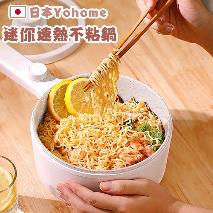 日本 Yohome家の逸 迷你速熱不粘鍋